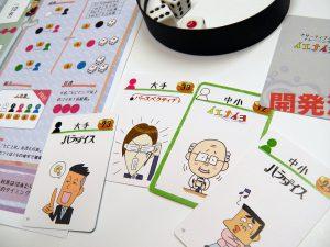 会社経営体験型ビジネスゲームあかんたぶる物品