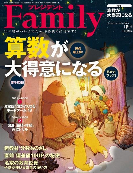 カレイド代表高橋インタビュー掲載本プレジデントFamily