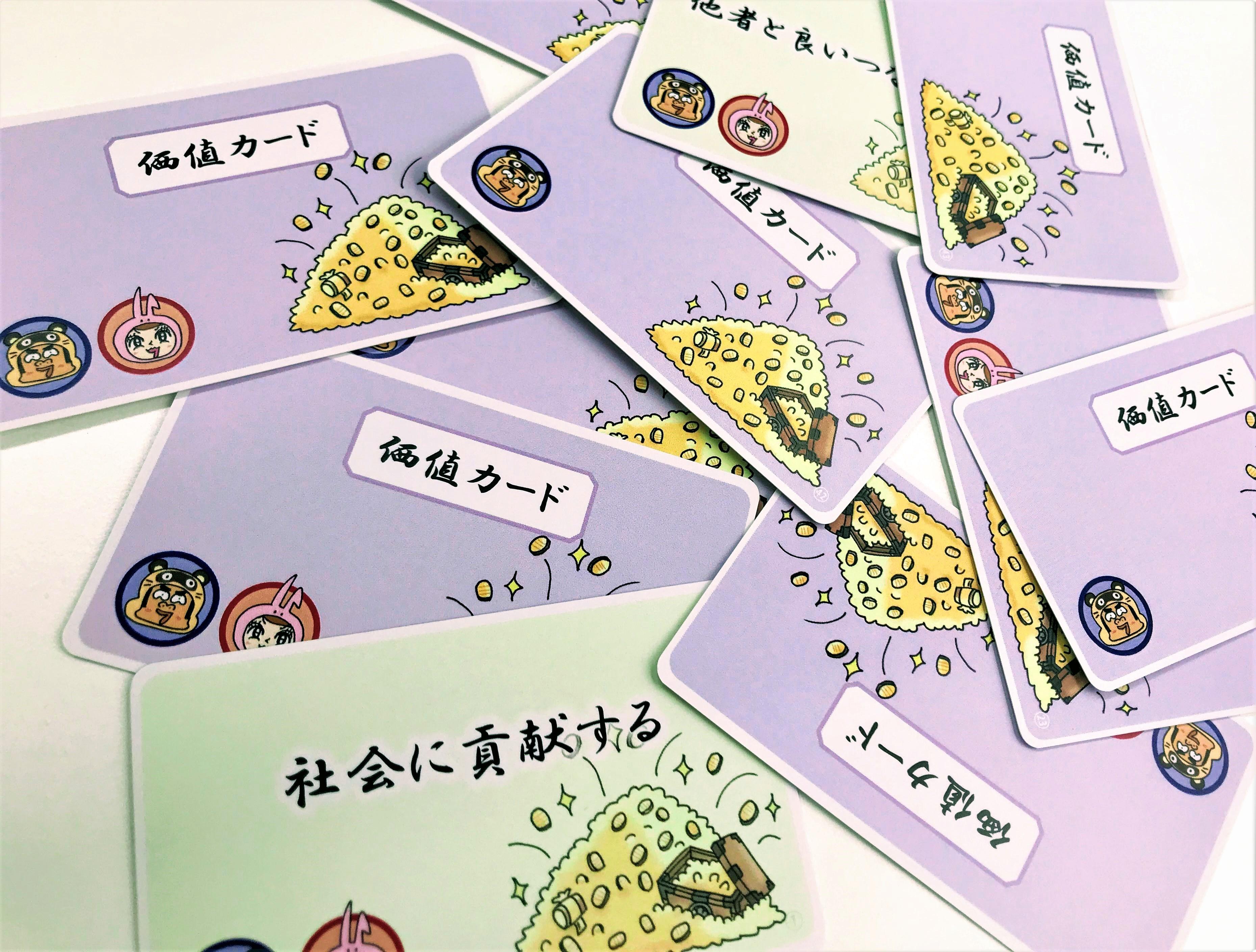 価値観を共有するビジネスゲームかちかち山カード
