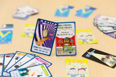 思考転換ゲーム「モチベーションマジック」
