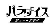 パラダイス-ショートステイ-のロゴ