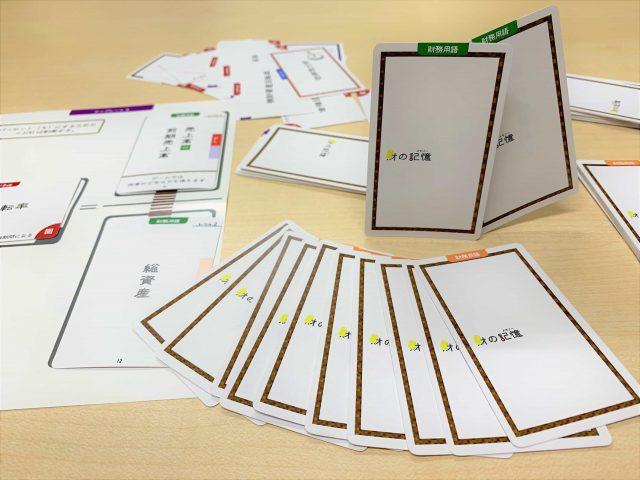 財務分析が短時間で身近に!財務分析用語の暗記に特化したゲーム体験会を開催します!